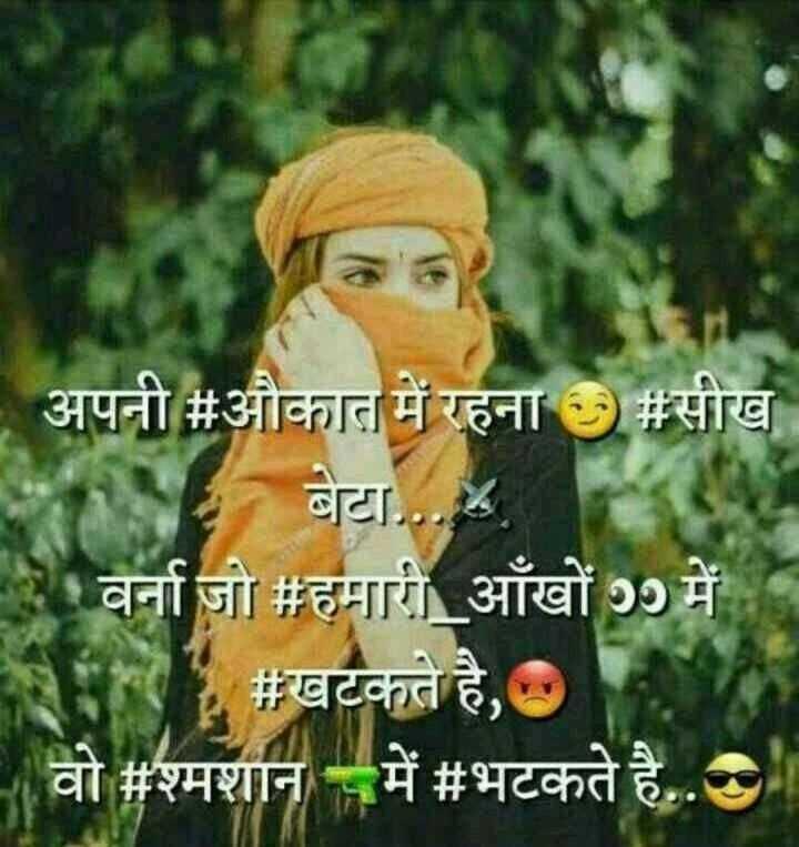 राजपुताना ऐटिटूड - - अपनी # औकात में रहना 2 # सीख कबेटा . . . . - वर्ना जो # हमारी आँखों 9 में HAR # खटकते है , वो # श्मशान में # भटकते है . . - ShareChat