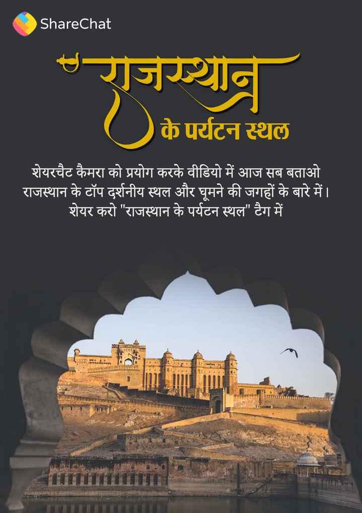 राजस्थान के पर्यटन स्थल - ShareChat राजस्थान ) के पर्यटन स्थल शेयरचैट कैमरा को प्रयोग करके वीडियो में आज सब बताओ राजस्थान के टॉप दर्शनीय स्थल और घूमने की जगहों के बारे में । शेयर करो राजस्थान के पर्यटन स्थल टैग में - ShareChat