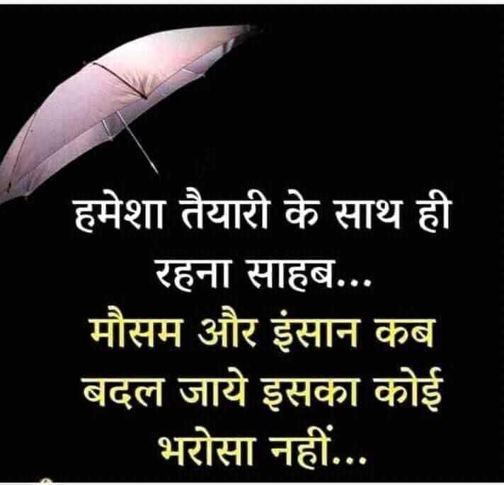 😆 राजस्थानी मनोरंजन - हमेशा तैयारी के साथ ही रहना साहब . . . मौसम और इंसान कब बदल जाये इसका कोई भरोसा नहीं . . . - ShareChat