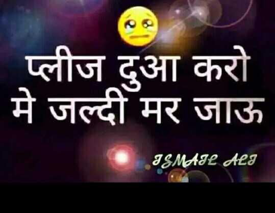 राजस्थानी स्टेटस - प्लीज दुआ करो मे जल्दी मर जाऊ ISMAIL ALO - ShareChat