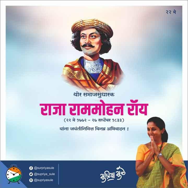 💐राजा राममोहन राय जन्मदिवस - २२ मे ६ । । थोर समाजसुधारक राजा राममोहन राय ( २२ मे १७७२ - २० सप्टेंबर १८३३ ) यांनी जयंतीनिमित्त विनम्र अभिवादन ! १ ) @ surpriyasule 9 @ supriya _ sule ) @ supriyasule સુપ્રિયા ચુકે - ShareChat