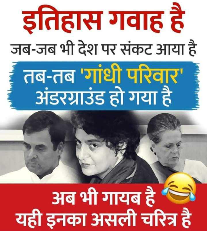 😂राजीनीतिक व्यंग - इतिहास गवाह है जब - जब भी देश पर संकट आया है तब - तब ' गांधी परिवार । अंडरग्राउंड हो गया है । अब भी गायब है ज यही इनका असली चरित्र है - ShareChat