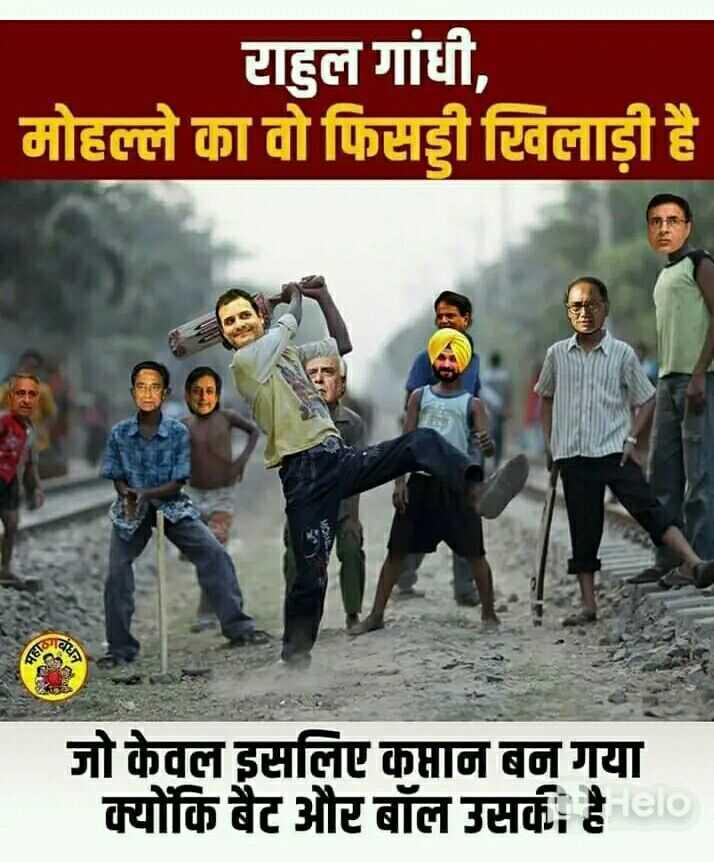 😂राजीनीतिक व्यंग - राहुल गांधी , मोहल्ले का वो फिसड्डी खिलाड़ी है धन जो केवल इसलिए कप्तान बन गया क्योंकि बैट और बॉल उसकी हैelo - ShareChat