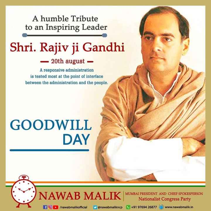 💐 राजीव गांधी जयंती - A humble Tribute to an Inspiring Leader Shri . Rajiv ji Gandhi - 20th august - A responsive administration is tested most at the point of interface between the administration and the people . GOODWILL DAY MUMBAI PRESIDENT AND CHIEF SPOKESPERSON Nationalist Congress Party + 91 97694 26877 www . nawabmalik . in fo / nawabmalikofficial @ nawabmaliknep - ShareChat