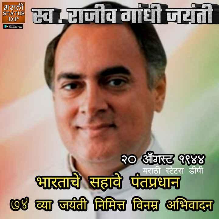 💐 राजीव गांधी जयंती - मराठी STATUS वा राजीव गांधी जयंती DP Google Play मराठी स्टेटस डीपी २० ऑगस्ट १९४४ भारताचे सहावे पंतप्रधान । ७४ व्या जयंती निमित्त विनम्र अभिवादन - ShareChat