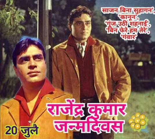 💐राजेंद्र कुमार जन्मदिवस - साजन बिना सुहागन कानून , गंज उठीशहनाई बिनफेरे : हम तेरे पांवार राजेंद्र 20 जुलै जन्मदिन - ShareChat