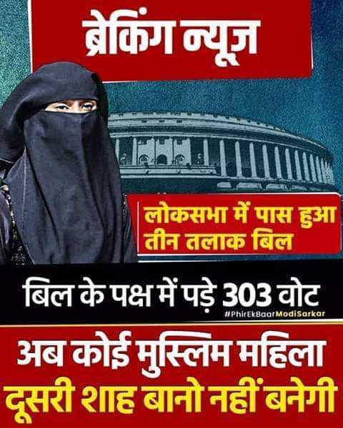 राज्यसभा में तीन तलाक बिल - ब्रेकिंग न्यूज़ लोकसभा में पास हुआ तीन तलाक बिल बिल के पक्ष में पड़े 303 वोट अब कोई मुस्लिम महिला दूसरी शाह बानो नहीं बनेगी # PhirekBaar Modi Sarkar - ShareChat