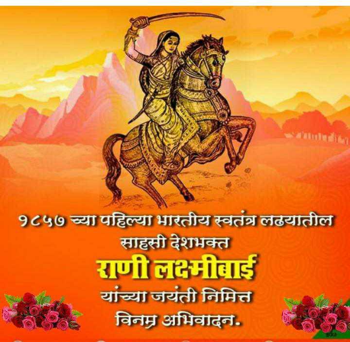 💐राणी लक्ष्मीबाई जयंती - १८५७ च्या पहिल्या भारतीय स्वतंत्र लढयातील साहसी देशभक्त राणी लक्ष्मीबाई यांच्या जयंती निमित्त विनम्र अभिवादन . - ShareChat