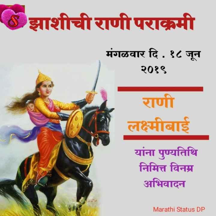 💐राणी लक्ष्मीबाई पुण्यतिथी - 6 झाशीची राणीपराक्रमी मंगळवार दि . १८ जून २०१९ राणी लक्ष्मीबाई यांना पुण्यतिथि निमित्त विनम्र अभिवादन Marathi Status DP - ShareChat