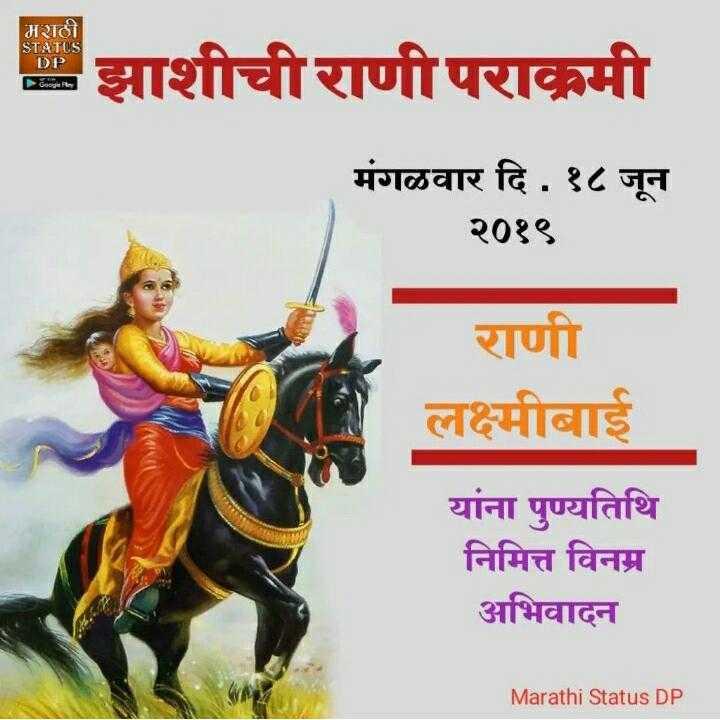 💐राणी लक्ष्मीबाई पुण्यतिथी - मराठी STATUS DP झाशीची राणी पराक्रमी मंगळवार दि . १८ जून २०१९ राणी लक्ष्मीबाई यांना पुण्यतिथि निमित्त विनम्र अभिवादन Marathi Status DP - ShareChat