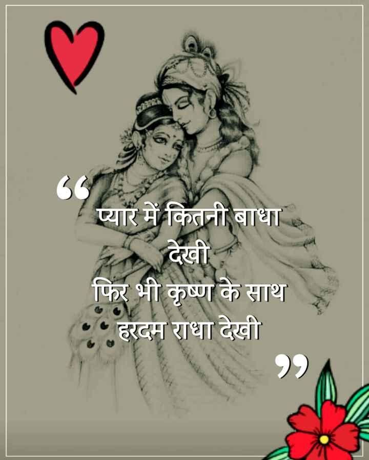 🌹राधा कृष्ण सिरिअल - प्यार में कितनी बाधा देखी फिर भी कृष्ण के साथ हरदम राधा देखी - ShareChat