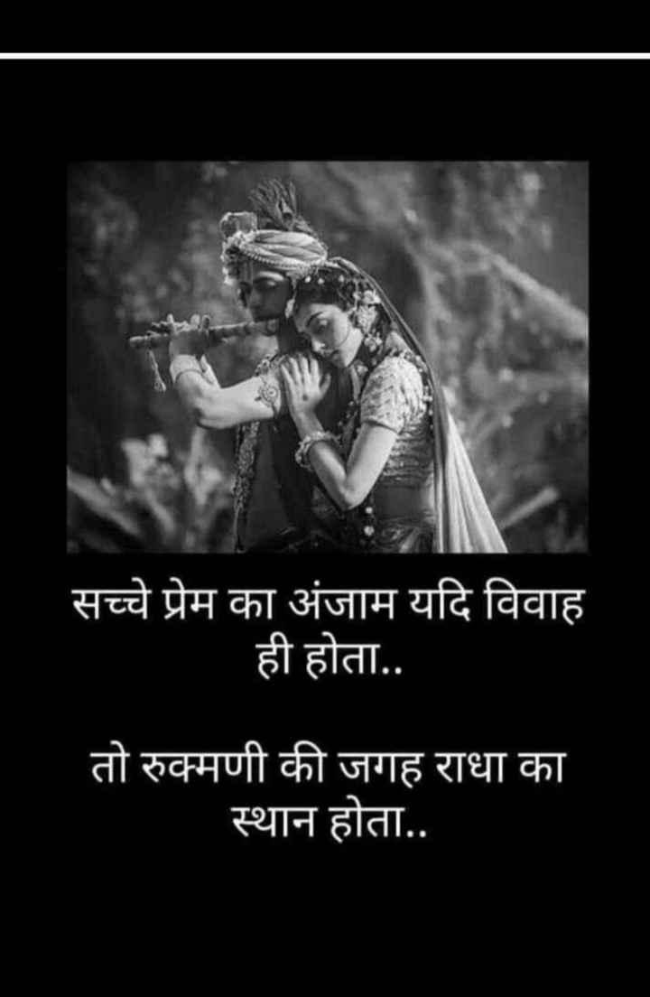 💕राधाकृष्ण सीरीयल - सच्चे प्रेम का अंजाम यदि विवाह ही होता . . तो रुक्मणी की जगह राधा का स्थान होता . . - ShareChat