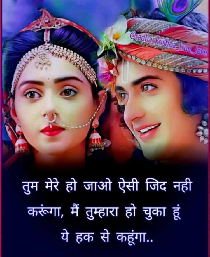 💕राधाकृष्ण सीरीयल - @ radha krishna _ true _ love तुम मेरे हो जाओ ऐसी जिद नही करूंगा , मैं तुम्हारा हो चुका हूं ये हक से कहूंगा . . - ShareChat