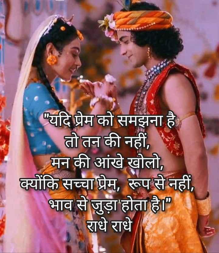 💕राधाकृष्ण सीरीयल - यदि प्रेम को समझना है तो तन की नहीं , मन की आंखे खोलो , क्योंकि सच्चा प्रेम , रूप से नहीं , भाव से जुड़ा होता है । राधे राधे - ShareChat