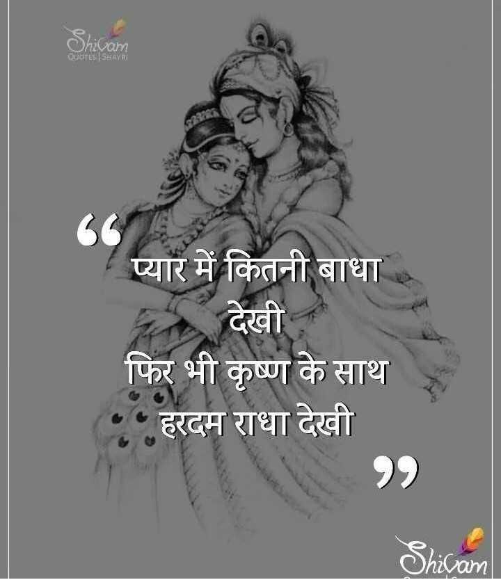 💕राधाकृष्ण सीरीयल - Shibam QUOTES SHAYRI प्यार में कितनी बाधा Fat देखी फिर भी कृष्ण के साथ हरदम राधा देखी Shivam - ShareChat