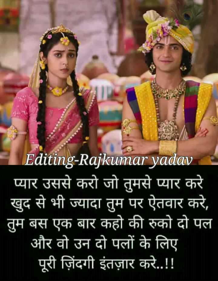 💕राधाकृष्ण सीरीयल - Editing - Rajkumar yadav प्यार उससे करो जो तुमसे प्यार करे खुद से भी ज्यादा तुम पर ऐतवार करे , तुम बस एक बार कहो की रुको दो पल और वो उन दो पलों के लिए | पूरी जिंदगी इंतज़ार करे . . ! ! - ShareChat