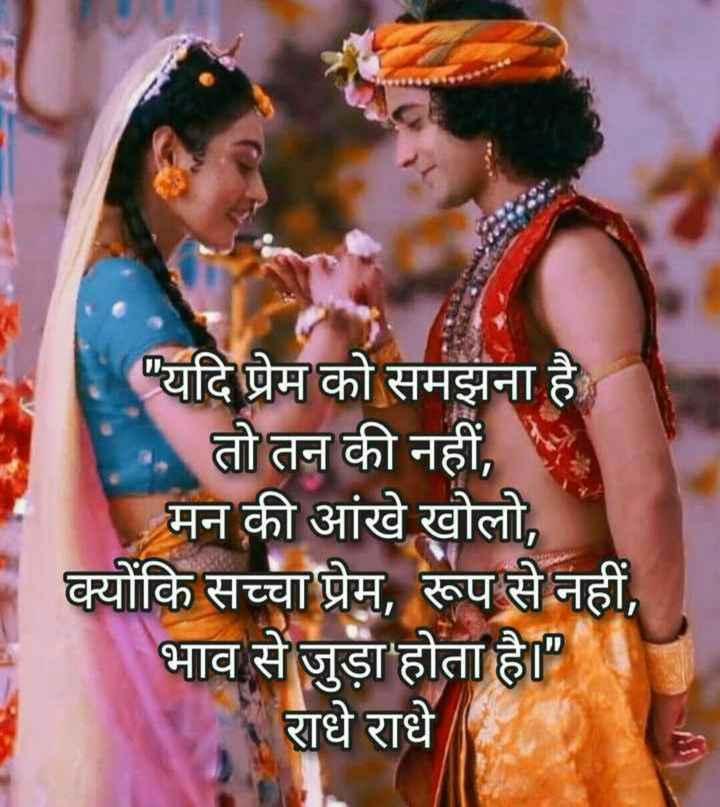 💕राधाकृष्ण सीरीयल - यदि प्रेम को समझना है • , तो तन की नहीं , मन की आंखे खोलो , क्योंकि सच्चा प्रेम , रूप से नहीं , भाव से जुड़ा होता है । राधे राधे - ShareChat