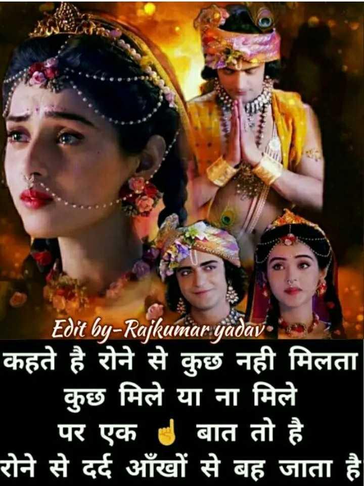 💕राधाकृष्ण सीरीयल - Edit by - Rajkumar yadav कहते है रोने से कुछ नही मिलता कुछ मिले या ना मिले पर एक बात तो है । रोने से दर्द आँखों से बह जाता है । - ShareChat