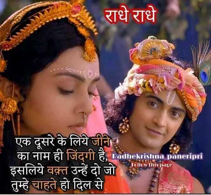 💕राधाकृष्ण सीरीयल - राधे राधे एक दूसरे के लिये जीने । का नाम ही जिंदगी है , radhekrishna paneripril इसलिये वक़्त उन्हें दो जो wis तुम्हे चाहते हो दिल से - ShareChat