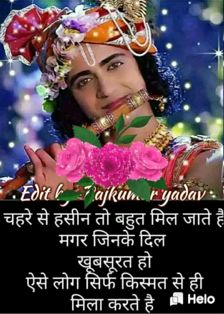 💕राधाकृष्ण सीरीयल - mp . Edit b ajkum . ryadav : चहरे से हसीन तो बहुत मिल जाते है । मगर जिनके दिल खूबसूरत हो ऐसे लोग सिर्फ किस्मत से ही मिला करते है RAHelo - ShareChat
