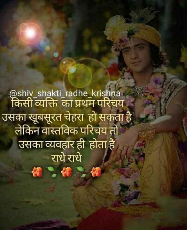 💕राधाकृष्ण सीरीयल - @ shiv _ shakti _ radhe _ krishna किसी व्यक्ति का प्रथम परिचय उसका खूबसूरत चेहरा हो सकता है लेकिन वास्तविक परिचय तो उसका व्यवहार ही होता है राधे राधे - ShareChat