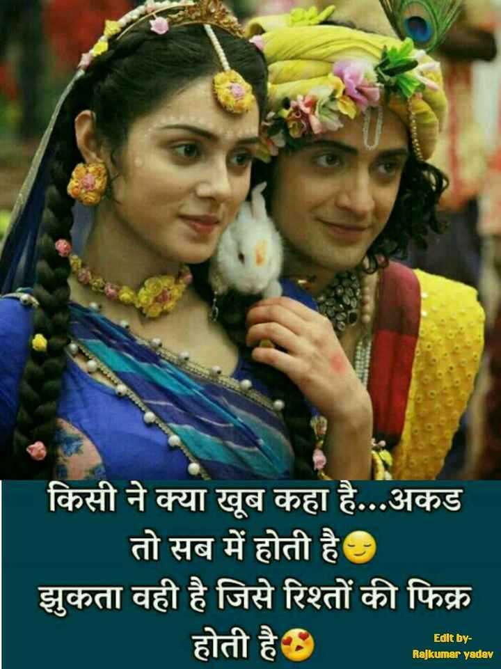💕राधाकृष्ण सीरीयल - किसी ने क्या खूब कहा है . . . अकड तो सब में होती है झुकता वही है जिसे रिश्तों की फिक्र होती है Edit by Rajkumar yadav - ShareChat