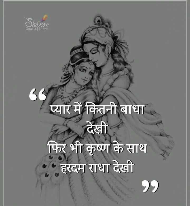 💕राधाकृष्ण सीरीयल - Shivam QUOTES SHAYRI प्यार में कितनी बाधा देखी फिर भी कृष्ण के साथ • हरदम राधा देखी - ShareChat