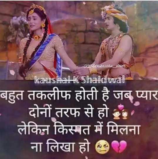 💕राधाकृष्ण सीरीयल - tehokrashu _ kaushalk Shaidwal बहुत तकलीफ होती है जब प्यार - दोनों तरफ से हो लेकिन किस्मत में मिलना ना लिखा हो ? - ShareChat