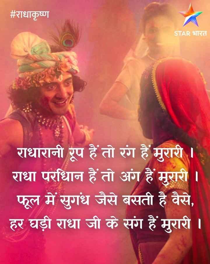 राधाकृष्ण होली - # राधाकृष्ण STAR भारत राधारानी रूप हैं तो रंग हैं मुरारी । राधा परधिान हैं तो अंग है मुरारी । | फूल में सुगध जैसे बसती है वैसे , हर घड़ी राधा जी के संग हैं मुरारी । - ShareChat