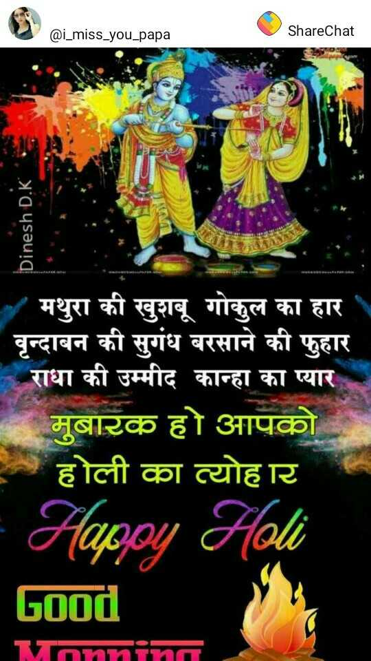 राधाकृष्ण होली - @ i _ miss _ you _ papa ShareChat Dinesh D . K मथुरा की खुशबू गोकुल का हार वृन्दाबन की सुगंध बरसाने की फुहार राधा की उम्मीद कान्हा का प्यार मुबारक हो आपको   होली का त्योहार Happy Holi Good Vonning - ShareChat