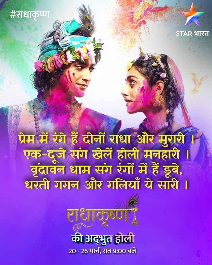 राधाकृष्ण होली - # राधाकृष्ण STAR भारत प्रेम में ये हैं दोनों राधा और मुरारी । एक - दूजे संग खेलें होली मनहारी । वृंदावन धाम संग रंगों में हैं डूबे , धरती गगन और गलियाँ ये सारी । । की अद्भुत होली 20 - 26 मार्च , रात 9 : 00 बजे - ShareChat