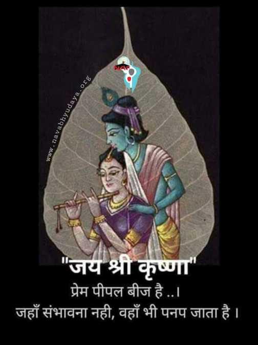 🙏 राधा रानी - MALE www . navabhyud v . navabhyudaya , ore जय श्री कृष्णा प्रेम पीपल बीज है . . । ' जहाँ संभावना नही , वहाँ भी पनप जाता है । - ShareChat