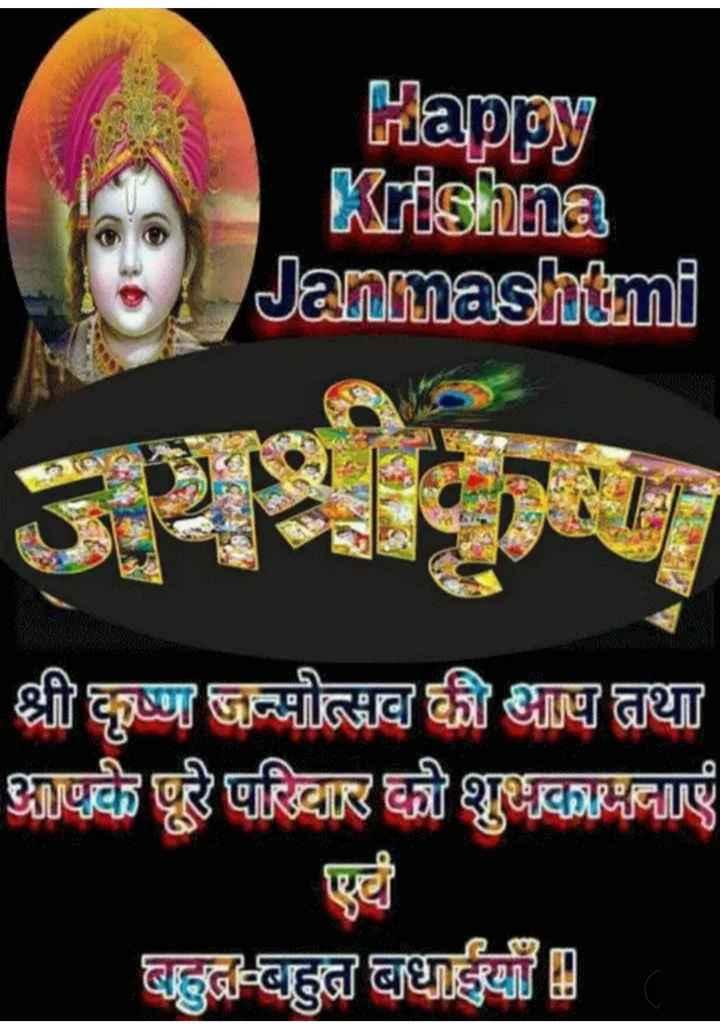 🍁🍀राधे राधे🍀🍁 - Happy Krishna We Janmashtami श्री कृष्ण जन्मोत्सव की आष तथा आपके पूरे परिवार को शुभकामनाएं बहुत - बहुत बधाईयाँ । - ShareChat