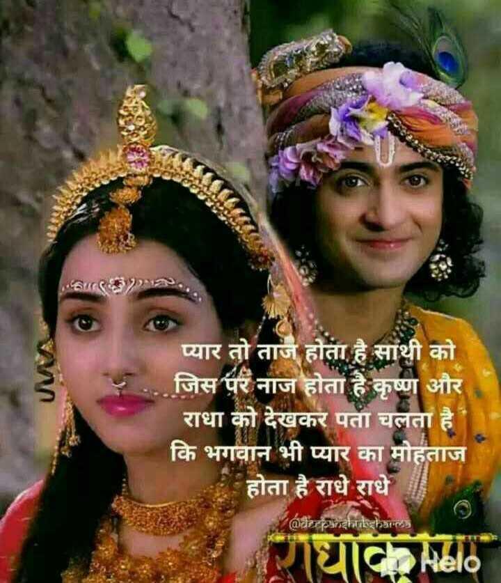 राधे राधे - UM प्यार तो ताज होता है साथी को जिस पर नाज होता है कृष्ण और राधा को देखकर पता चलता है । कि भगवान भी प्यार का मोहताज होता है राधे राधे । टोचालक राधाकमा - ShareChat