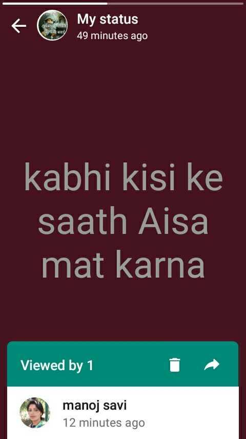 🌺 🙏 रानी दुर्गावती पुण्यतिथि - My status 49 minutes ago kabhi kisi ke saath Aisa mat karna Viewed by 1 i manoj savi 12 minutes ago - ShareChat
