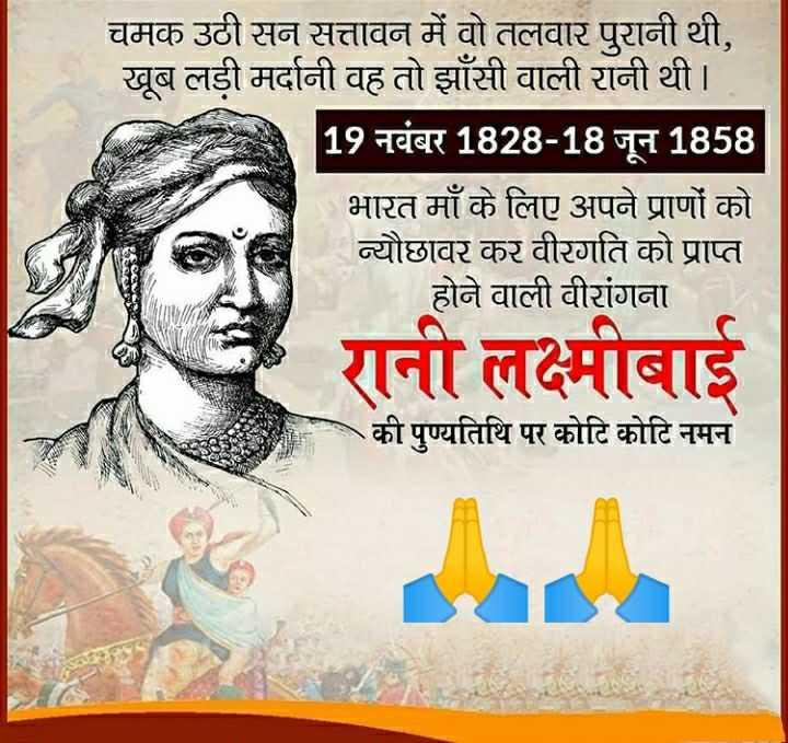 🙏 रानी लक्ष्मी बाई जयंती - चमक उठी सन सत्तावन में वो तलवार पुरानी थी , खूब लड़ी मर्दानी वह तो झाँसी वाली रानी थी | 19 नवंबर 1828 - 18 जून 1858 भारत माँ के लिए अपने प्राणों को न्यौछावर कर वीरगति को प्राप्त होने वाली वीरांगना रानी लक्ष्मीबाई की पुण्यतिथि पर कोटि कोटि नमन - ShareChat