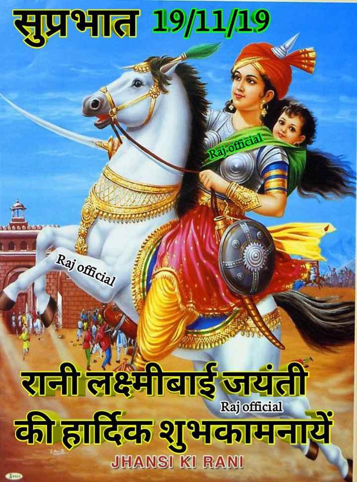 🙏 रानी लक्ष्मी बाई जयंती - सुप्रभात 19 / 11 / 19 Raj official Raj official रानी लक्ष्मीबाई जयंती की हार्दिक शुभकामनायें | Raj official JHANSI KI RANI OD - ShareChat