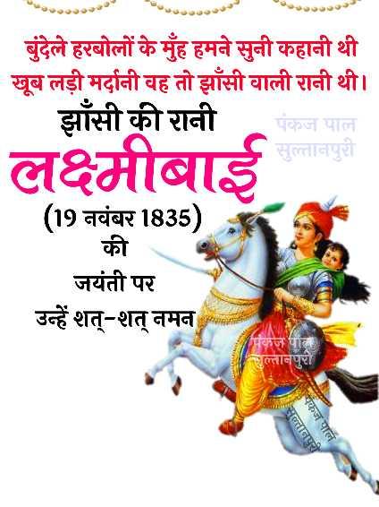 🙏 रानी लक्ष्मी बाई जयंती - बुंदेले हरबोलों के मुँह हमने सुनी कहानी थी खूब लड़ी मर्दानी वह तो झाँसी वाली रानी थी । झाँसी की रानी पंकज पाल लक्ष्मीबाई सुल्तानपुरी ( 19 नवंबर 1835 ) की जयंती पर उन्हें शत् - शत् नमन सन्तानपुरी उपकज पाल - ShareChat