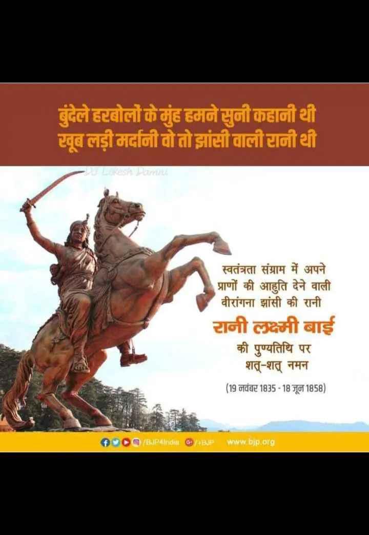🙏 रानी लक्ष्मी बाई जयंती - बुंदेले हरबोलों के मुंह हमने सुनी कहानी थी खूब लड़ी मर्दानी वो तो झांसी वाली रानी थी स्वतंत्रता संग्राम में अपने प्राणों की आहुति देने वाली वीरांगना झांसी की रानी रानी लक्ष्मी बाई की पुण्यतिथि पर शत् - शत् नमन ( 19 नवंबर 1835 - 18 जून 1858 ) 6000 / BJP4India OBJP www . bjp . org - ShareChat