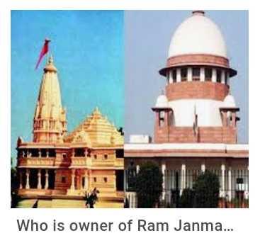 राम जन्मभूमि-बाबरी मस्जिद विवाद पर सुनवाई - Who is owner of Ram Janma . . . - ShareChat