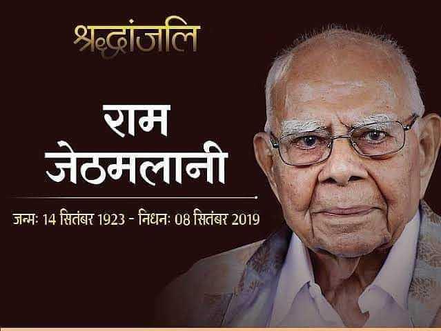 📰 राम जेठमलानी का निधन - श्रद्धांजलि राम जेठमलानी ' जन्मः 14 सितंबर 1923 - निधनः 08 सितंबर 2019 - ShareChat