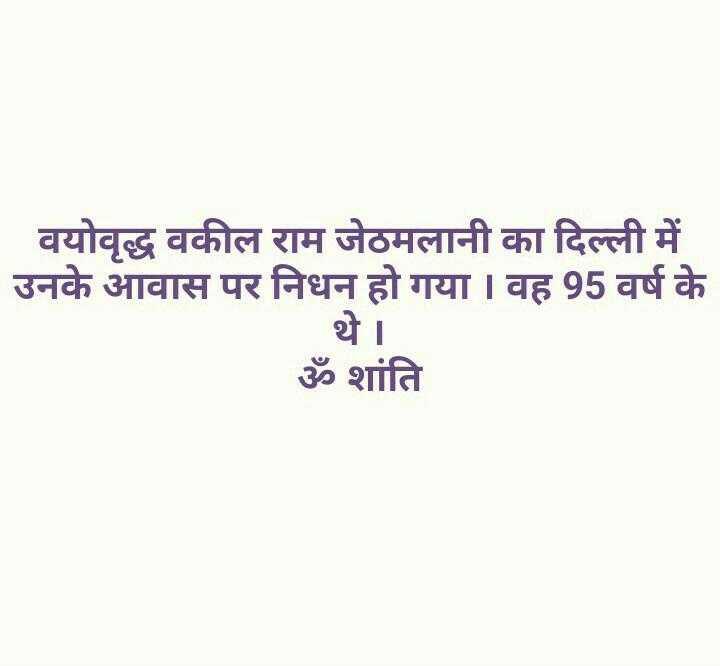 📰 राम जेठमलानी का निधन - वयोवृद्ध वकील राम जेठमलानी का दिल्ली में उनके आवास पर निधन हो गया । वह 95 वर्ष के थे । ॐ शांति - ShareChat