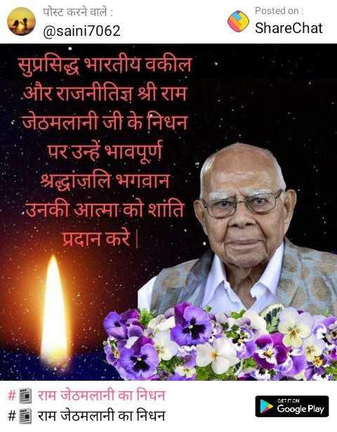 📰 राम जेठमलानी का निधन - Posted on : ShareChat पोस्ट करने वाले : @ saini7062 सुप्रसिद्ध भारतीय वकील और राजनीतिज्ञ श्री राम • जेठमलानी जी के निधन पर उन्हें भावपूर्ण श्रद्धांजलि भगवान . उनकी आत्मा को शांति प्रदान करे   SETION # राम जेठमलानी का निधन # . राम जेठमलानी का निधन Google Play - ShareChat