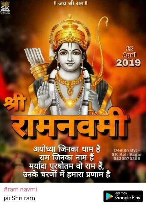 🙏राम नवमी🙏 - ॥ जय श्री राम ! SK 142 April 2019 SK Koli Sagar 9130970395 अयोध्या जिनका धाम है Design By : राम जिनका नाम हैं । मर्यादा पुरषोतम वो राम हैं , उनके चरणों में हमारा प्रणाम है । # ram navmi jai Shri ram GET IT ON Google Play - ShareChat