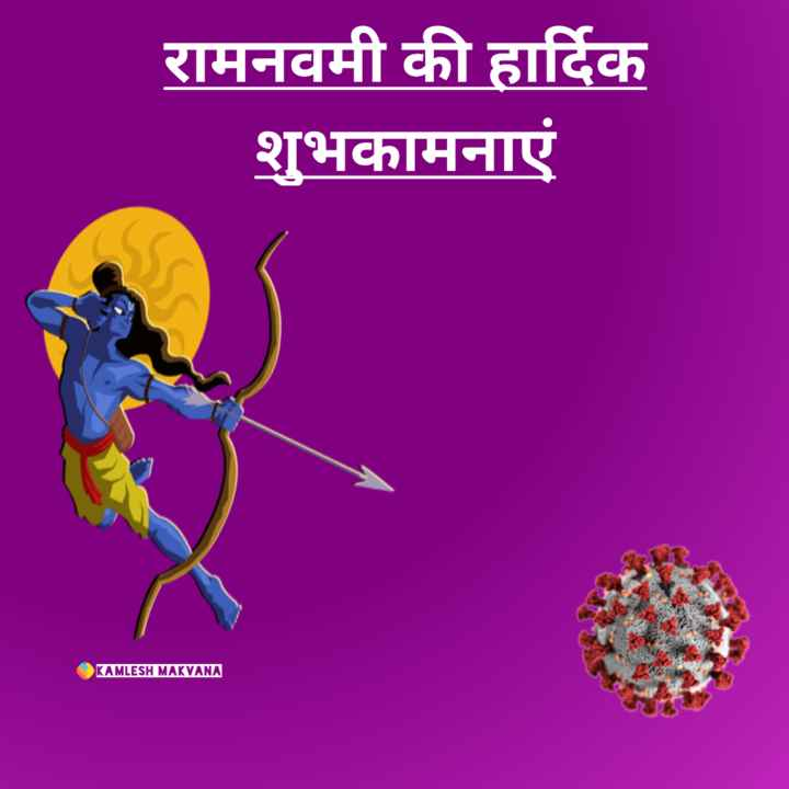 🙏राम नवमी - रामनवमी की हार्दिक शुभकामनाएं OKAMLESH MAKVANA - ShareChat