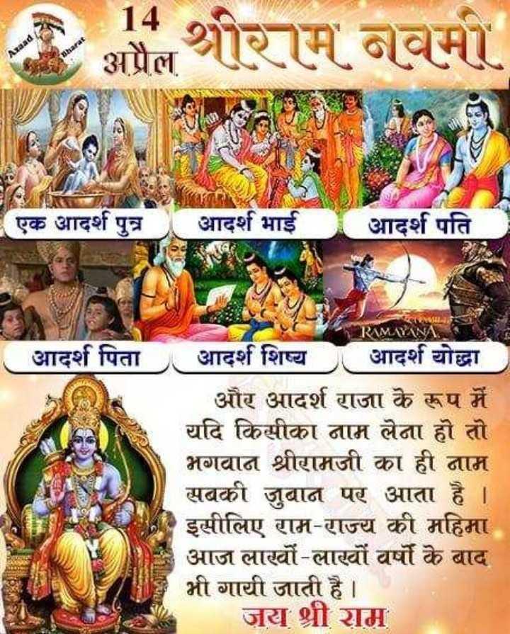 🙏राम नवमी🙏 - म राम नवमी Azaad ( एक आदर्श पुत्र आदर्श भाई आदर्श पति RAMAYAN आदर्श पिता आदर्श शिष्य आदर्श योद्धा   और आदर्श राजा के रूप में यदि किसीका नाम लेता हो तो भगवान श्रीरामजी का ही ताम् सबकी जुबान पर आता है । इसीलिए राम - राज्य की महिमा आज लाख - लावों वर्षों के बाद भी गायी जाती है । जय श्रीम - ShareChat