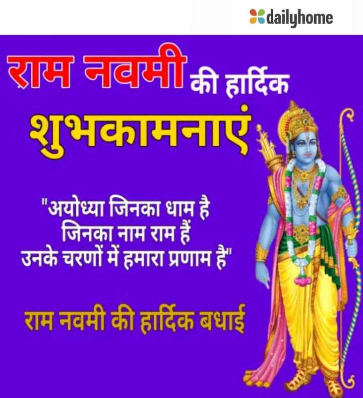 🙏राम नवमी - dailyhome राम नवमी की हार्दिक शुभकामनाएं अयोध्या जिनका धाम है . जिनका नाम राम हैं उनके चरणों में हमारा प्रणाम है राम नवमी की हार्दिक बधाई - ShareChat
