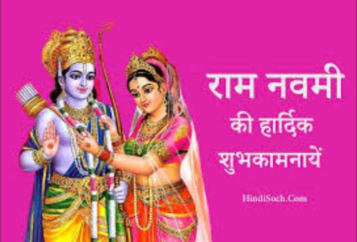 🙏राम नवमी - राम नवमी की हार्दिक शुभकामनायें HindiSoch . Com - ShareChat
