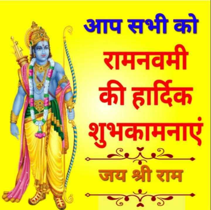 🙏राम नवमी - आप सभी को रामनवमी की हार्दिक शुभकामनाएं जय श्री राम Su2 - - - ShareChat