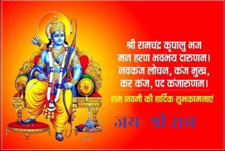 🙏राम नवमी - श्री रामचंद्र कृपालु भज मन हरण भवभय दारुणम । नवकंज लोचन , कंज मुख , कर कंज , पद कंजारुणम । राम नवमी की हार्दिक शुभकामनाएं जय गोराग - ShareChat